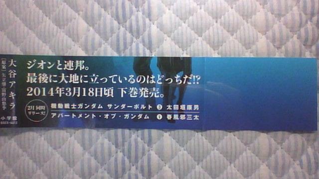 機動戦士ガンダム FAR EAST JAPAN 上巻 帯B