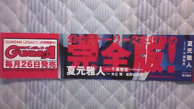 ガンダム戦記 Lost War Chronicles 1巻 帯A