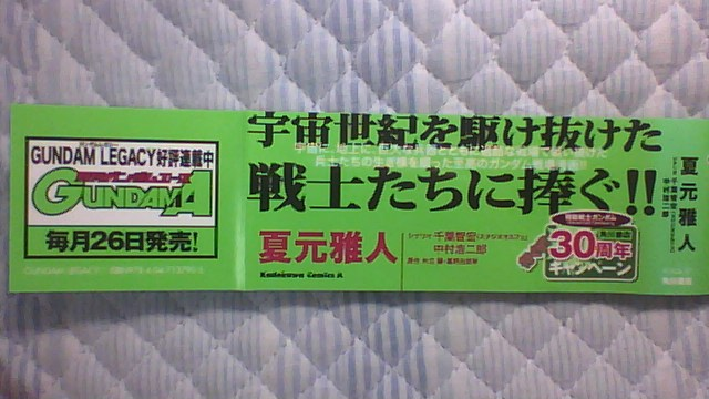 GUNDAM LEGACY 1巻 帯A