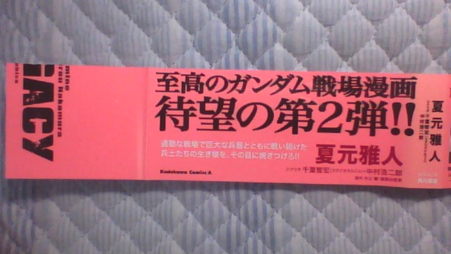 GUNDAM LEGACY 2巻 帯A