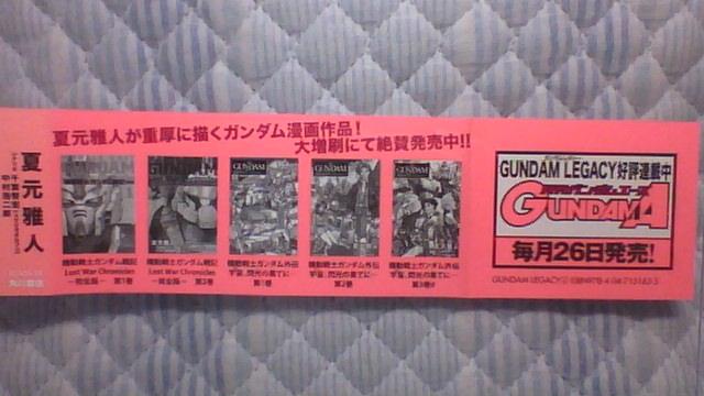 GUNDAM LEGACY 2巻 帯B
