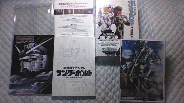 ガンダム サンダーボルト 7巻  ※限定版