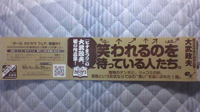 東京発異世界行き 帯A