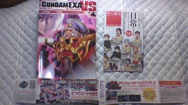 GUNDAM EXA VS 4巻