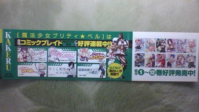 魔法少女プリティ☆ベル 13巻 帯B