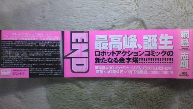 ジンキ・エクステンド 1巻 帯A