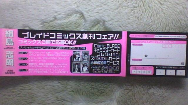 ジンキ・エクステンド 1巻 帯B