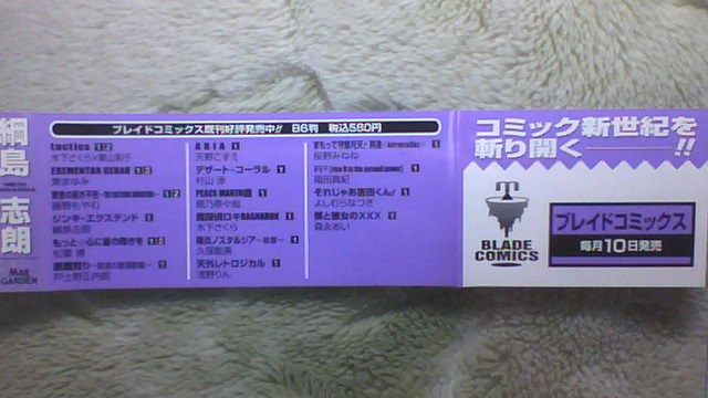 ジンキ・エクステンド 2巻 帯B