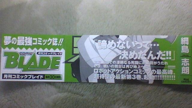 ジンキ・エクステンド 3巻  ※限定版 帯A