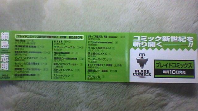 ジンキ・エクステンド 3巻  ※限定版 帯B