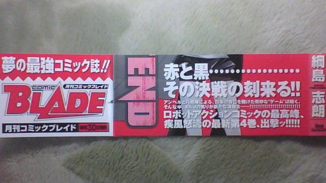 ジンキ・エクステンド 4巻 帯A