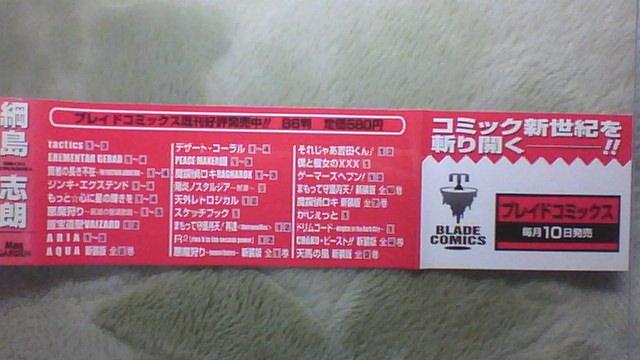 ジンキ・エクステンド 4巻 帯B