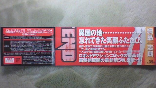ジンキ・エクステンド 5巻 帯A