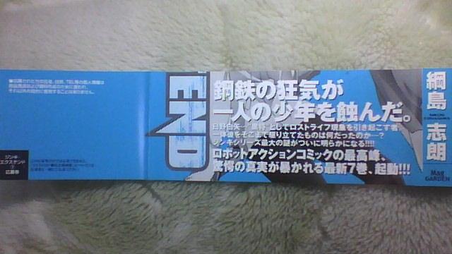 ジンキ・エクステンド 7巻 帯A