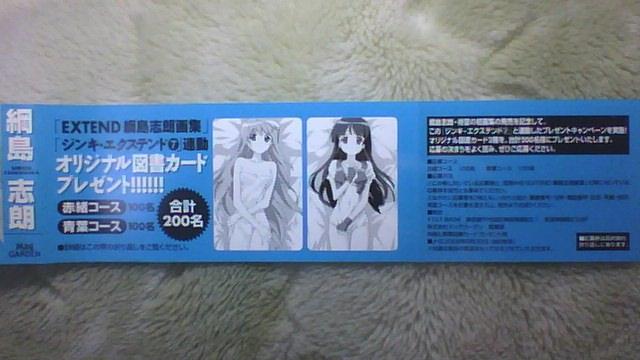 ジンキ・エクステンド 7巻 帯B