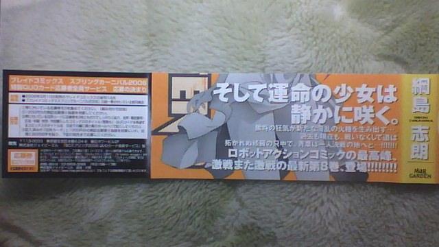 ジンキ・エクステンド 8巻 帯A
