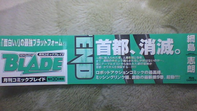 ジンキ・エクステンド 9巻 帯A