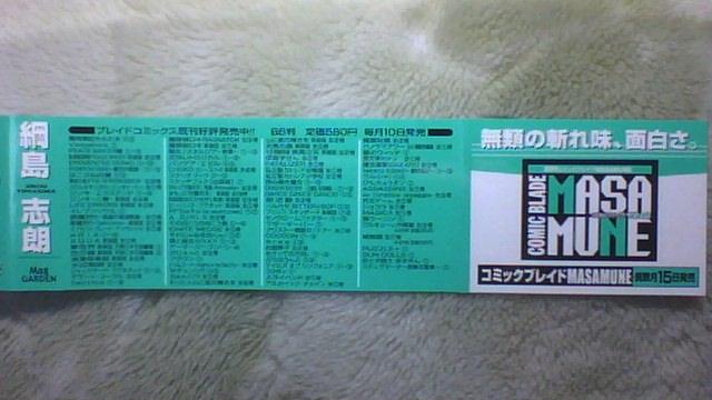 ジンキ・エクステンド 9巻 帯B