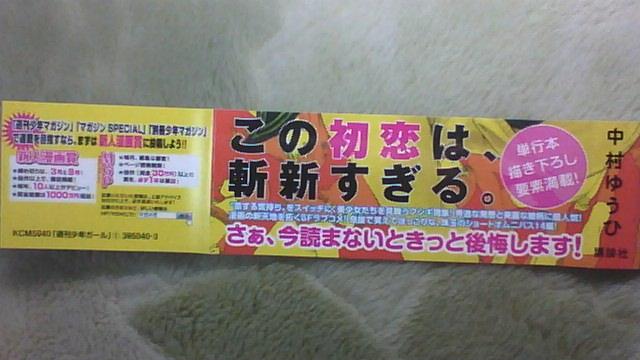 週刊少年ガール 1巻 帯A