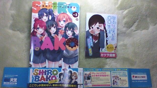 SHIROBAKO ~上山高校アニメーション同好会~ 2巻
