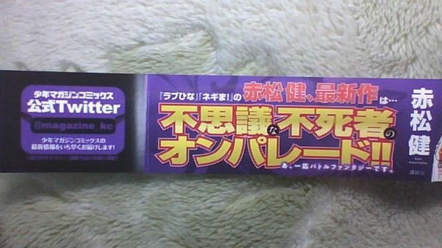 UQ HOLDER! 2巻 帯A