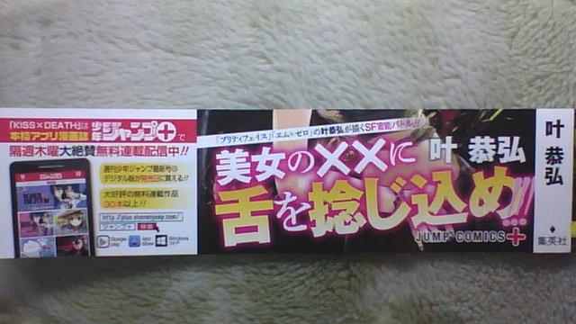 KISS×DEATH 3巻 帯A