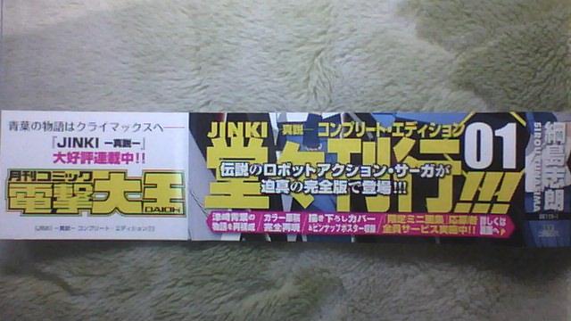 JINKI -真説-コンプリート・エディション 1巻 帯A