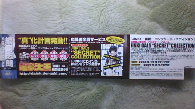 JINKI -真説-コンプリート・エディション 1巻 帯B