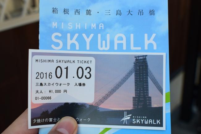 三島スカイウォーク チケット