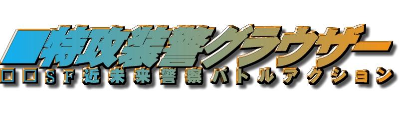 グラウザー横ロゴ01