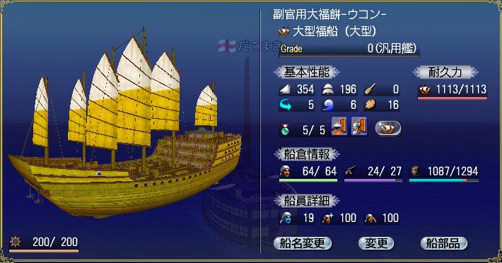 大福船 1.jpg