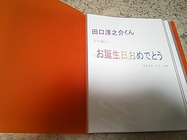メッセージ帳