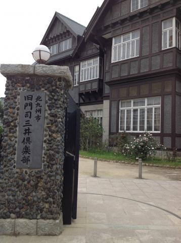 旧三井倶楽部