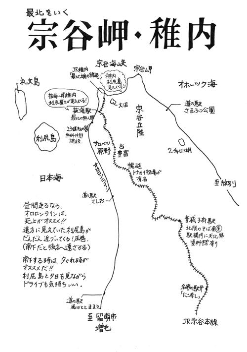 マップ宗谷