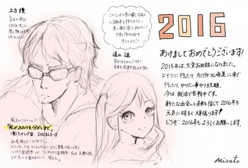 2016年賀状(マンガ)