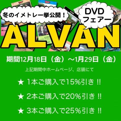 alvandvd2014_20151216174318052.jpg