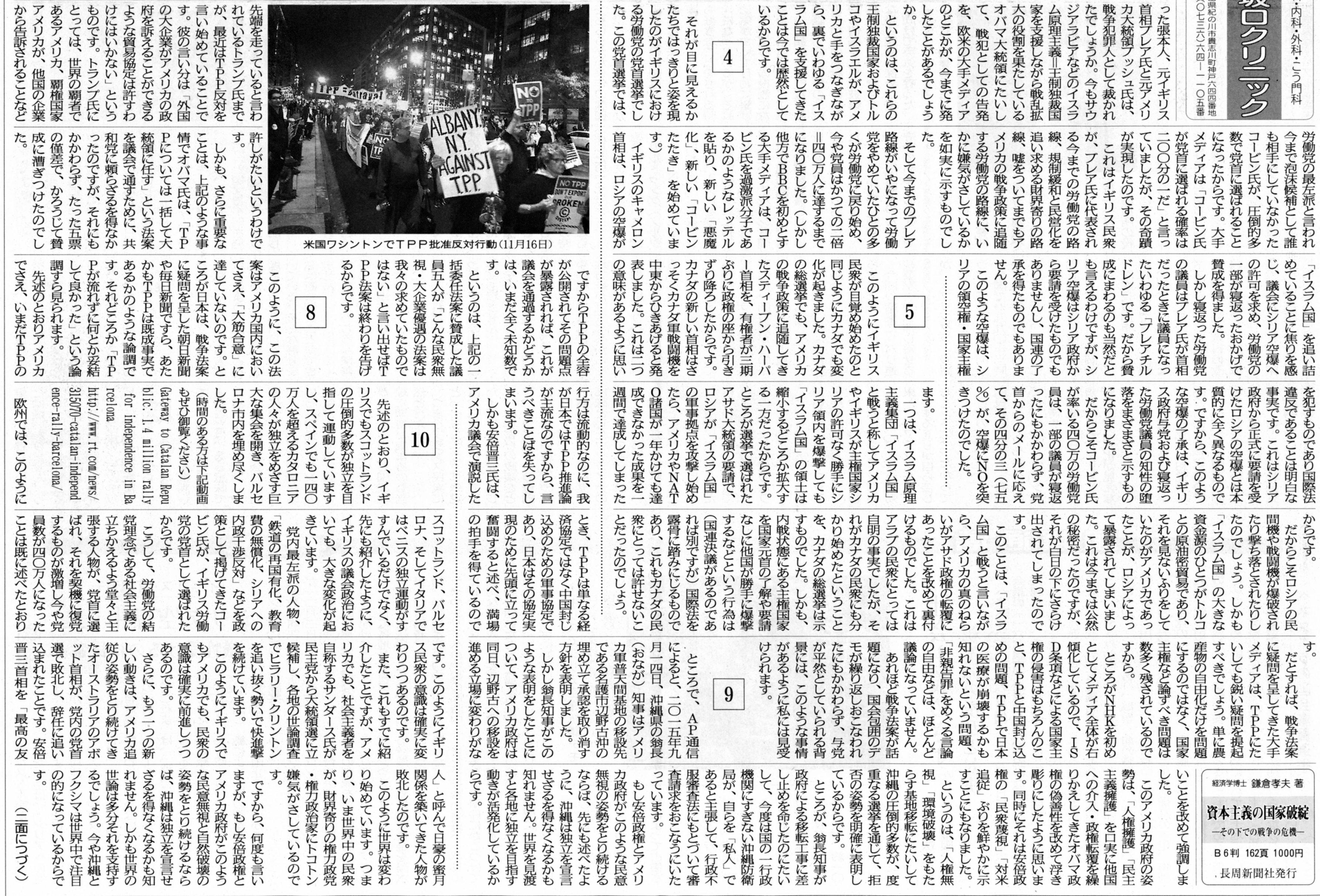 「時代は変わる」長周新聞20151221(中)138