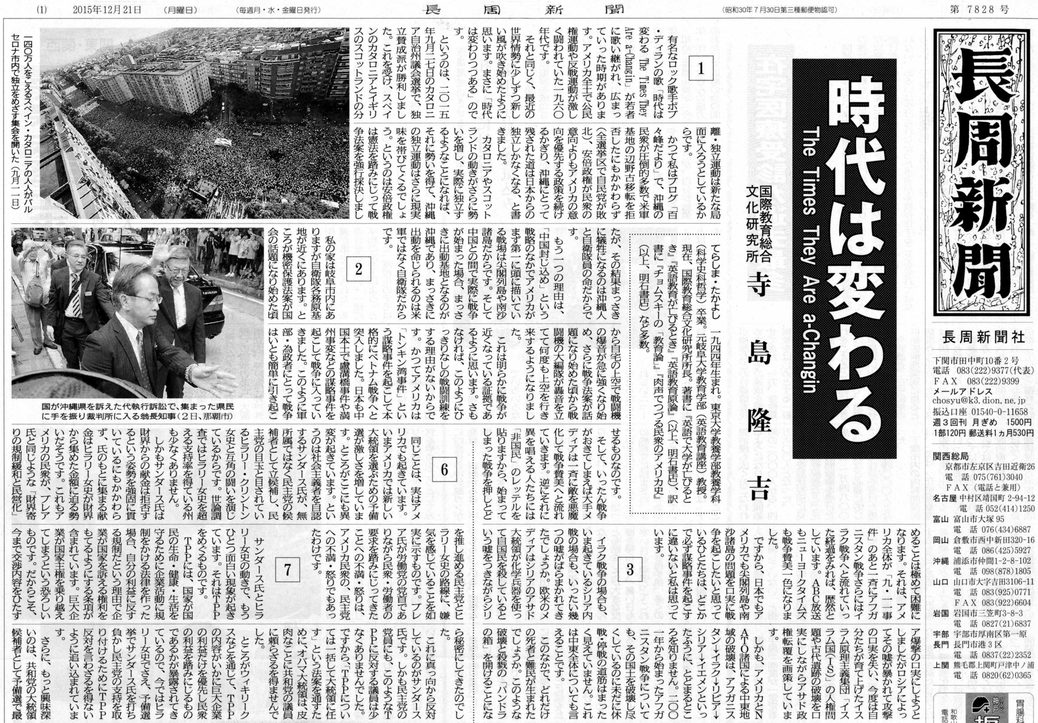 「時代は変わる」長周新聞20151221(上)139