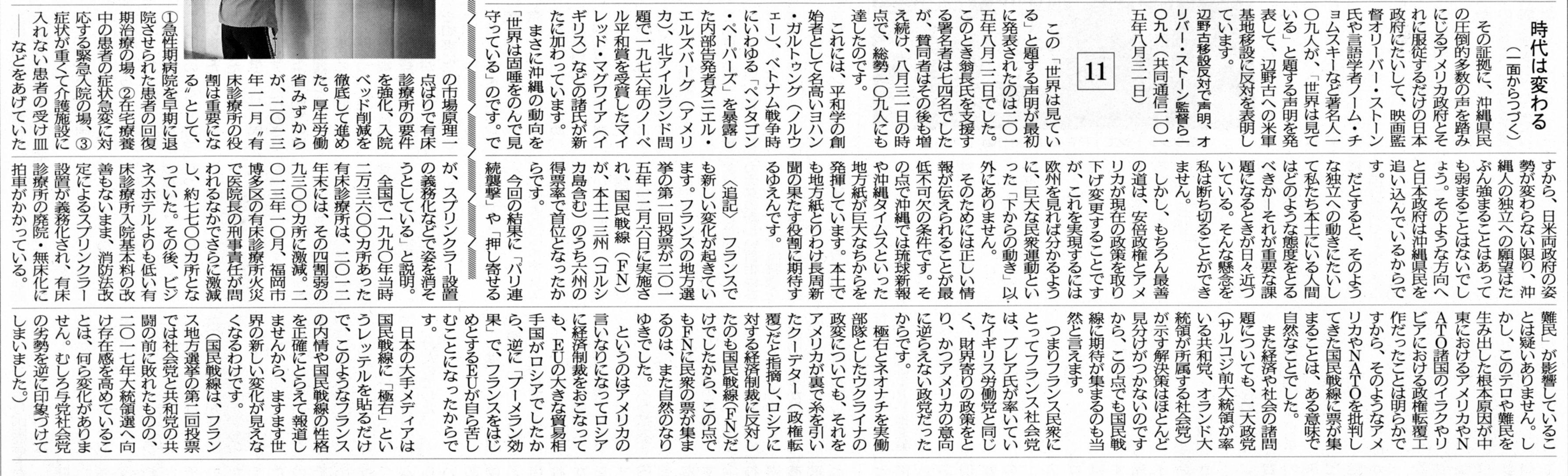 「時代は変わる」長周新聞20151221(下)140