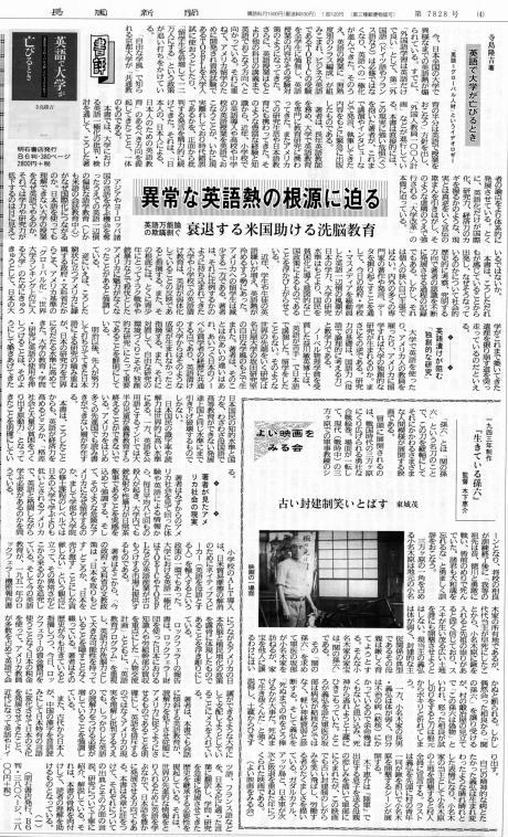 書評『英語で大学が亡びるとき』長周新聞20151221_convert_20160103111833