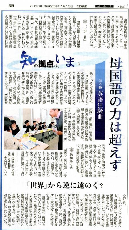 北國新聞インタビュー「知の拠点はいま」20160113+(2)_convert_20160205134527
