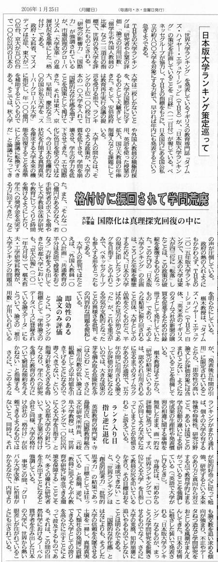 日本版「大学ランキング」長周新聞20160125_convert_20160206173222