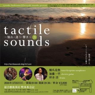 tactile sounds vol. 21