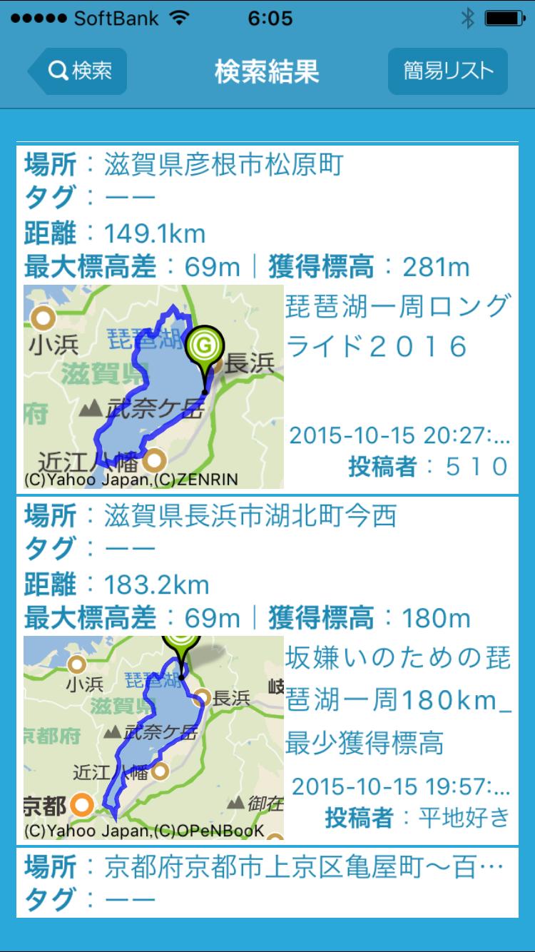 琵琶湖 ルータン_02