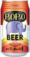 パオパオビール缶