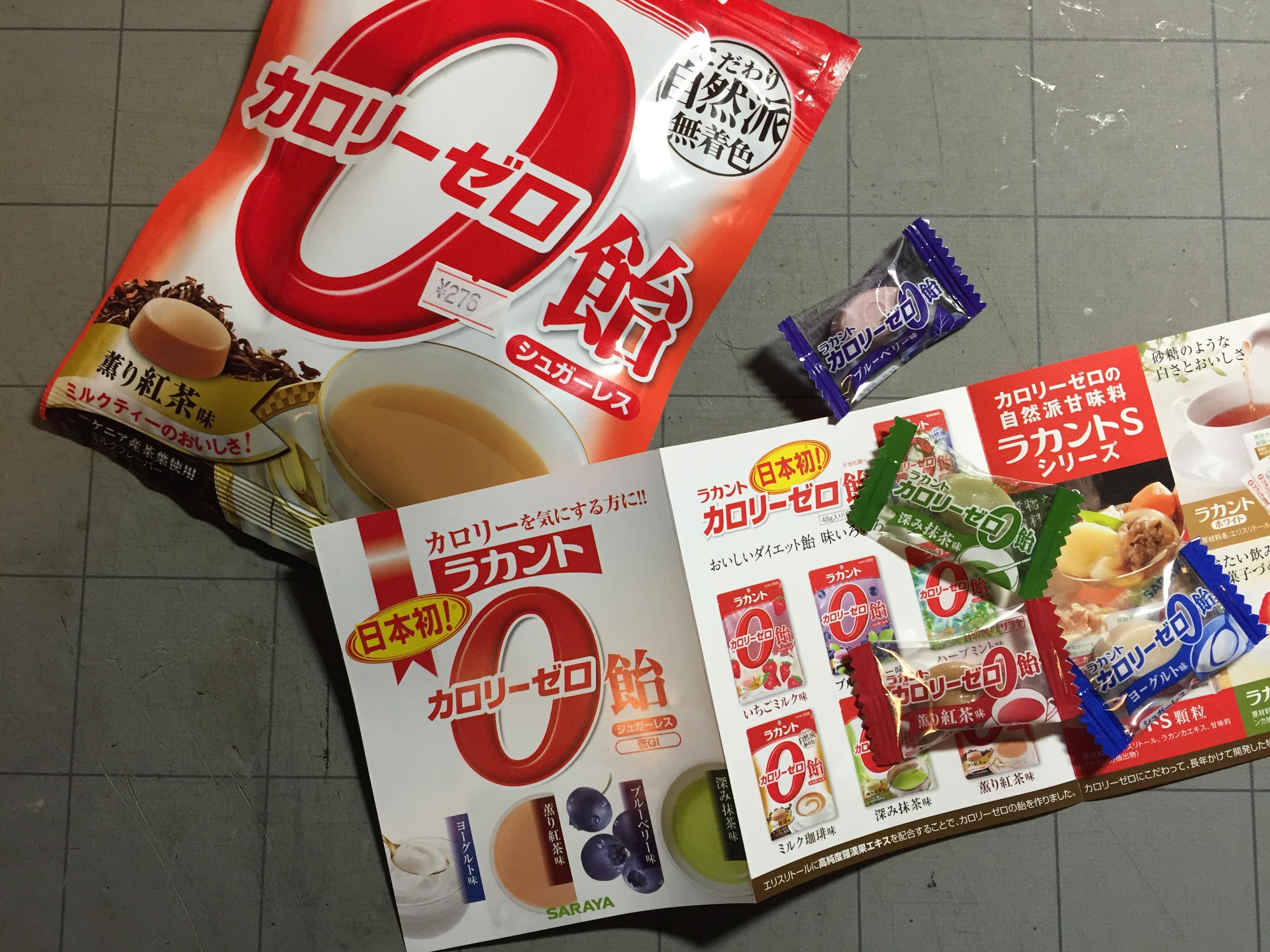 ラカント_カロリーゼロ飴 (1)