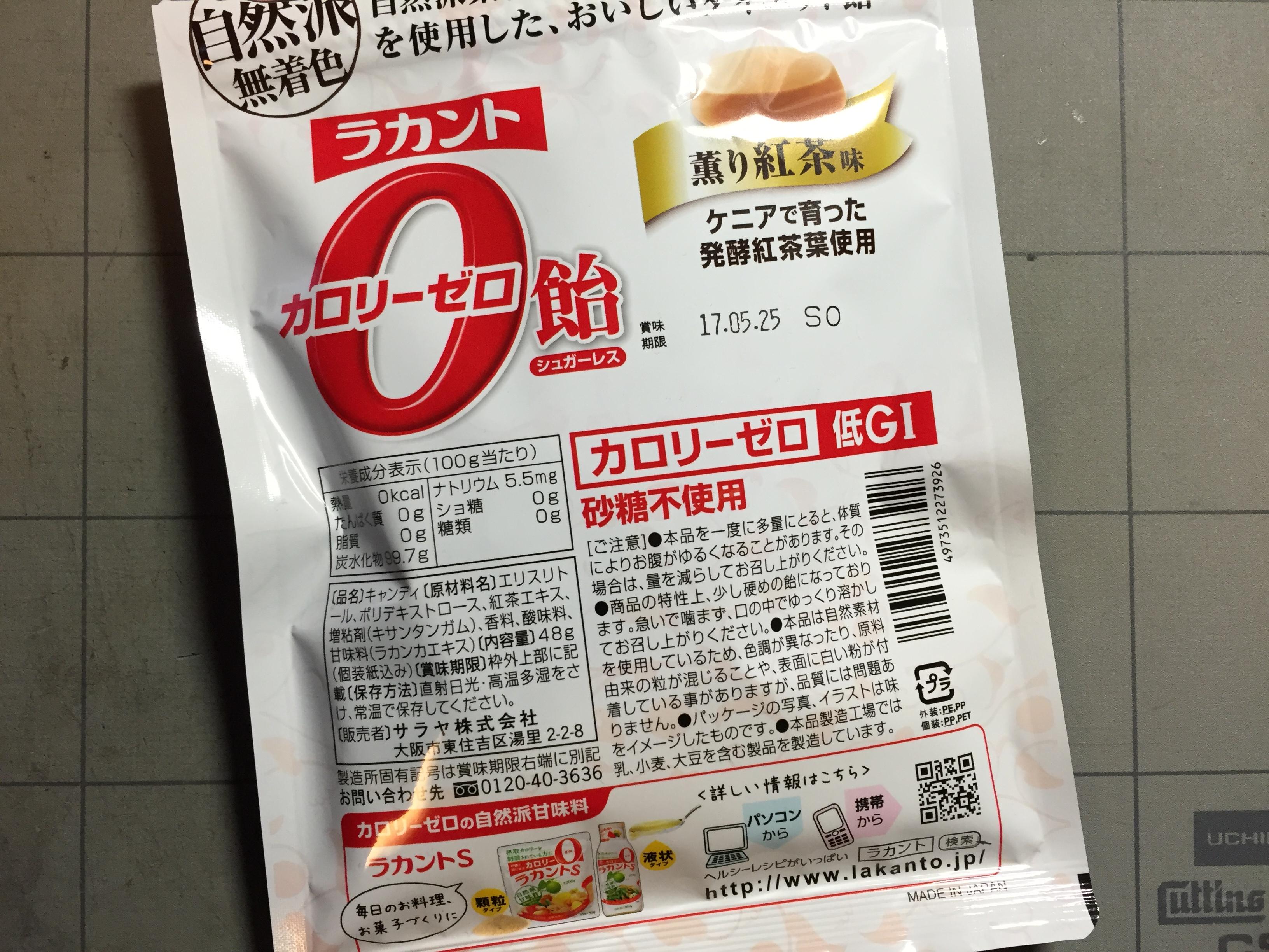ラカント飴 (2)