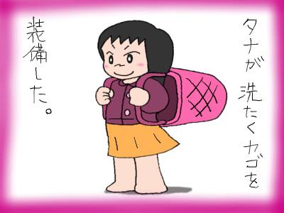tana_sentakukago01.jpg