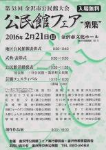 """第53回金沢市公民館大会とフェア""""楽集"""""""