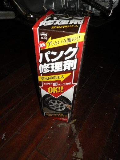 空気抜ける? (2)